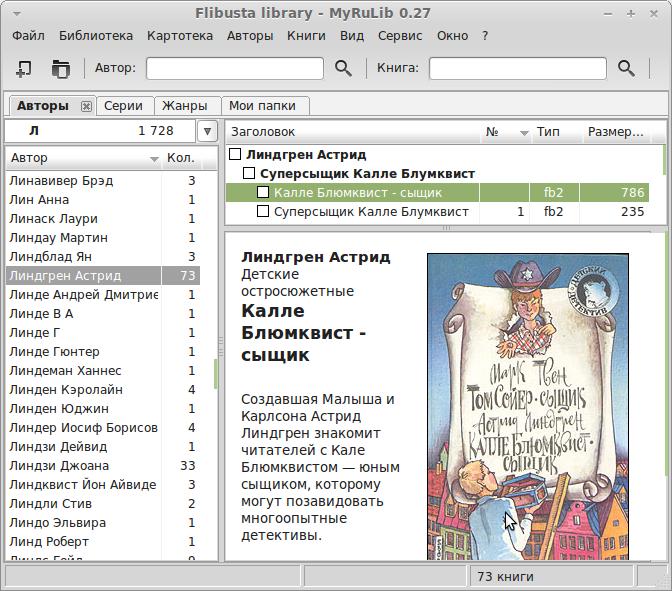 Программу для учета книг библиотек